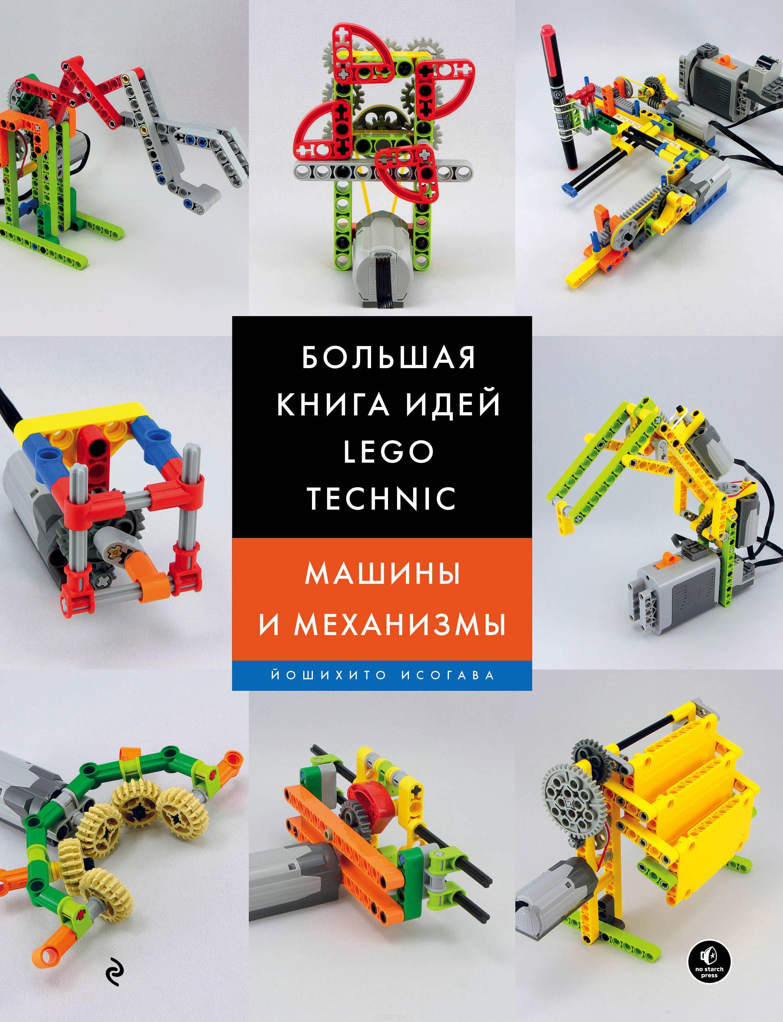 Йошихито Исогава - Большая книга идей LEGO Technic. Машины и механизмы